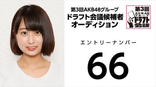 第3回AKB48グループドラフト会議オーディションNo.66