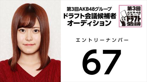 第3回AKB48グループドラフト会議オーディションNo.67