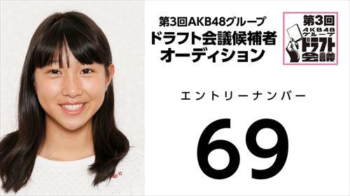 第3回AKB48グループドラフト会議オーディションNo.69