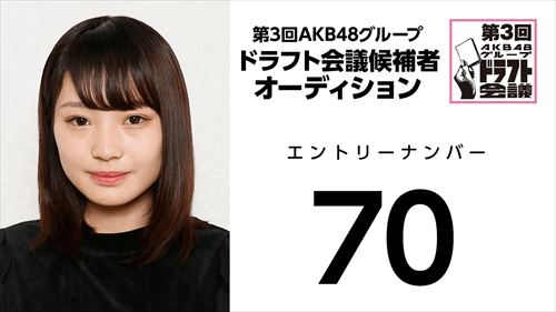 第3回AKB48グループドラフト会議オーディションNo.70