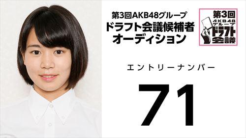 第3回AKB48グループドラフト会議オーディションNo.71