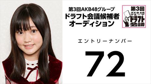第3回AKB48グループドラフト会議オーディションNo.72