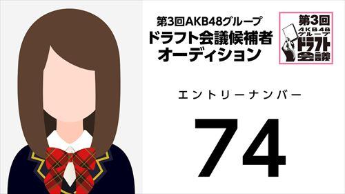 第3回AKB48グループドラフト会議オーディションNo.74