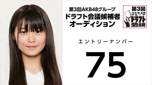 第3回AKB48グループドラフト会議オーディションNo.75