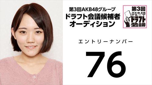 第3回AKB48グループドラフト会議オーディションNo.76
