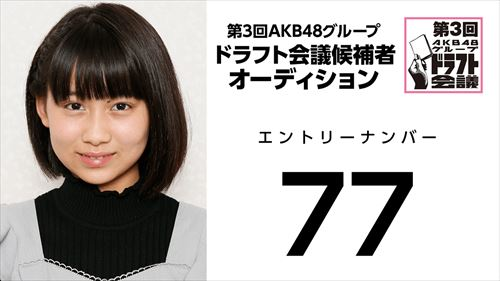 第3回AKB48グループドラフト会議オーディションNo.77