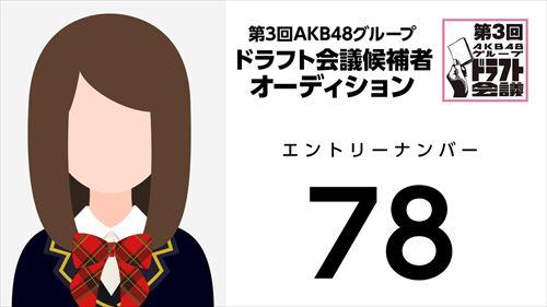 第3回AKB48グループドラフト会議オーディションNo.78