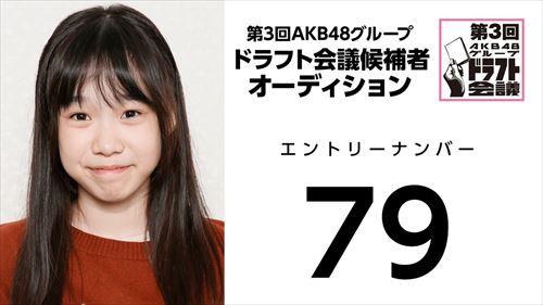 第3回AKB48グループドラフト会議オーディションNo.79