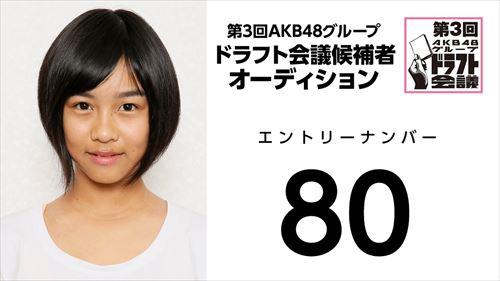 第3回AKB48グループドラフト会議オーディションNo.80
