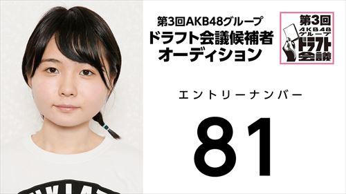 第3回AKB48グループドラフト会議オーディションNo.81