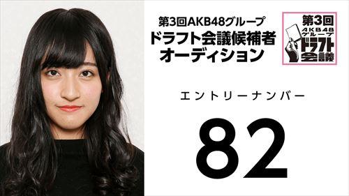 第3回AKB48グループドラフト会議オーディションNo.82