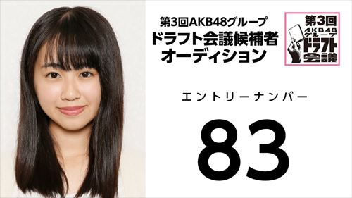 第3回AKB48グループドラフト会議オーディションNo.83