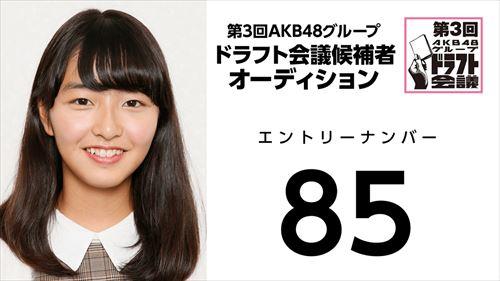 第3回AKB48グループドラフト会議オーディションNo.85