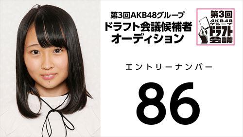 第3回AKB48グループドラフト会議オーディションNo.86