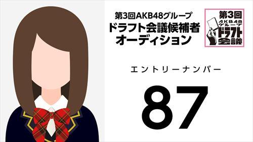 第3回AKB48グループドラフト会議オーディションNo.87