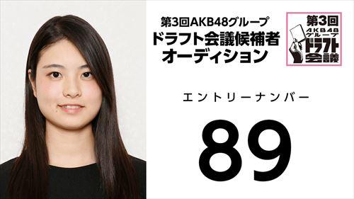 第3回AKB48グループドラフト会議オーディションNo.89