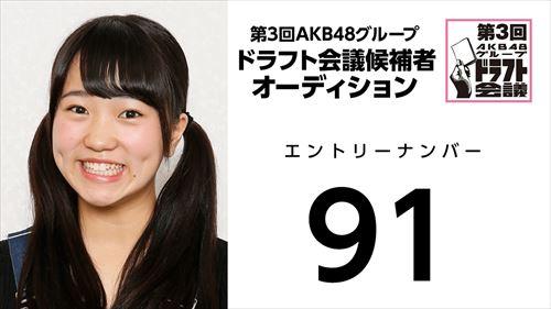 第3回AKB48グループドラフト会議オーディションNo.91