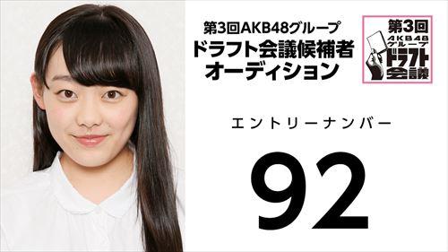第3回AKB48グループドラフト会議オーディションNo.92