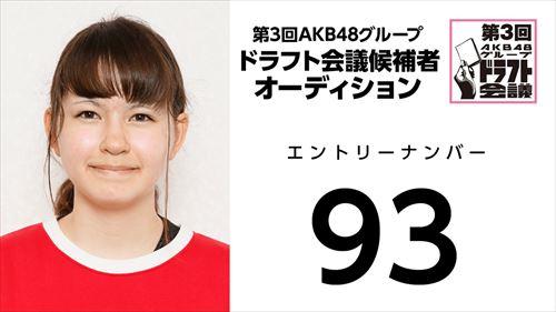 第3回AKB48グループドラフト会議オーディションNo.93