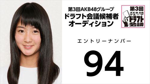 第3回AKB48グループドラフト会議オーディションNo.94