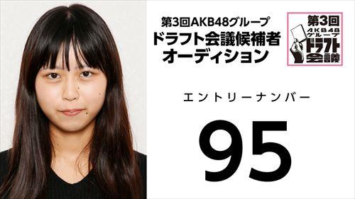 第3回AKB48グループドラフト会議オーディションNo.95