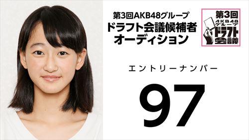 第3回AKB48グループドラフト会議オーディションNo.97