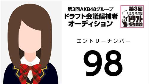第3回AKB48グループドラフト会議オーディションNo.98
