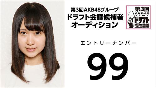 第3回AKB48グループドラフト会議オーディションNo.99