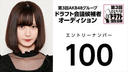 第3回AKB48グループドラフト会議オーディションNo.100