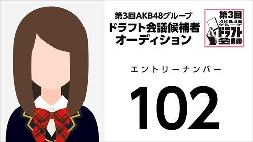 第3回AKB48グループドラフト会議オーディションNo.102