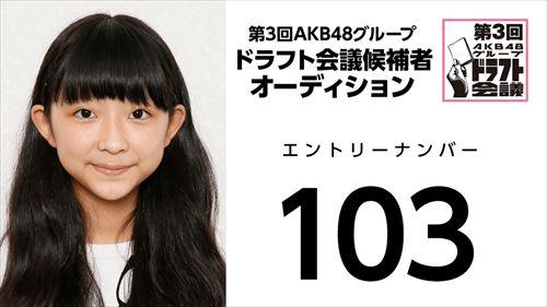 第3回AKB48グループドラフト会議オーディションNo.103