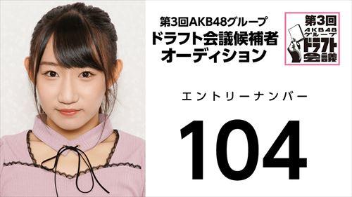 第3回AKB48グループドラフト会議オーディションNo.104