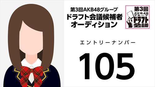 第3回AKB48グループドラフト会議オーディションNo.105