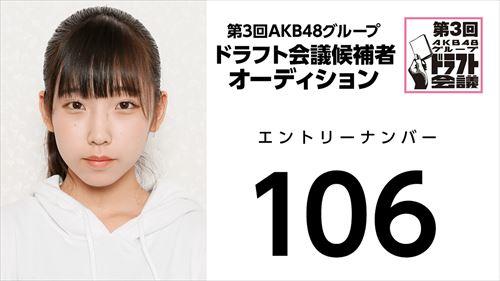 第3回AKB48グループドラフト会議オーディションNo.106