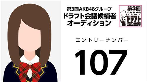 第3回AKB48グループドラフト会議オーディションNo.107