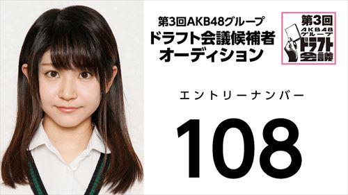 第3回AKB48グループドラフト会議オーディションNo.108