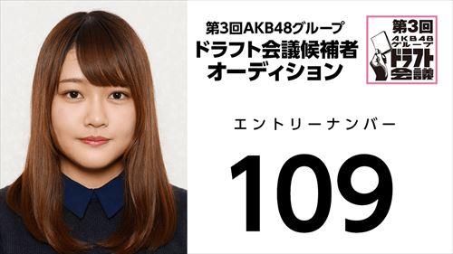第3回AKB48グループドラフト会議オーディションNo.109