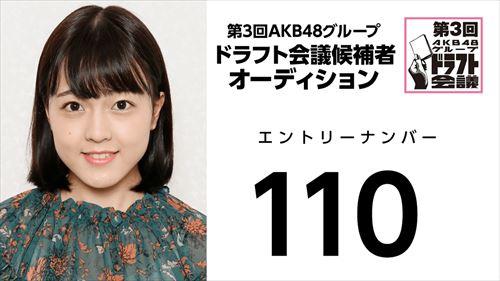 第3回AKB48グループドラフト会議オーディションNo.110
