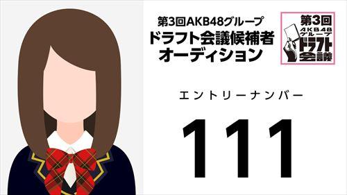 第3回AKB48グループドラフト会議オーディションNo.111
