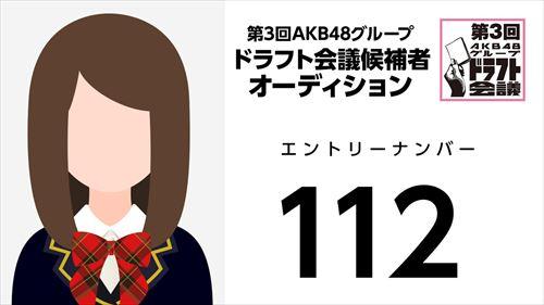 第3回AKB48グループドラフト会議オーディションNo.112