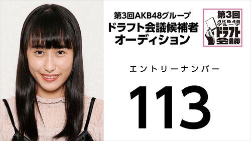 第3回AKB48グループドラフト会議オーディションNo.113