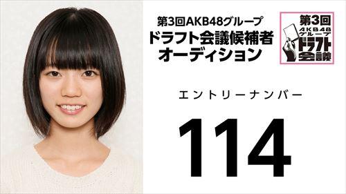 第3回AKB48グループドラフト会議オーディションNo.114