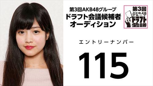 第3回AKB48グループドラフト会議オーディションNo.115