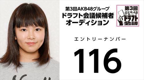 第3回AKB48グループドラフト会議オーディションNo.116
