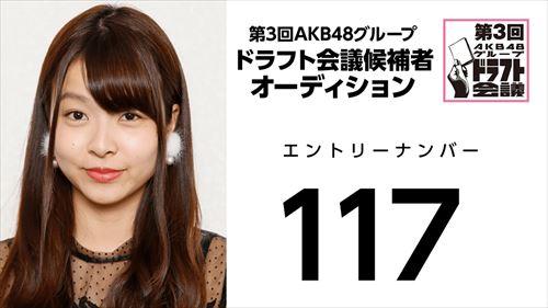 第3回AKB48グループドラフト会議オーディションNo.117