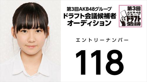 第3回AKB48グループドラフト会議オーディションNo.118