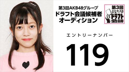 第3回AKB48グループドラフト会議オーディションNo.119