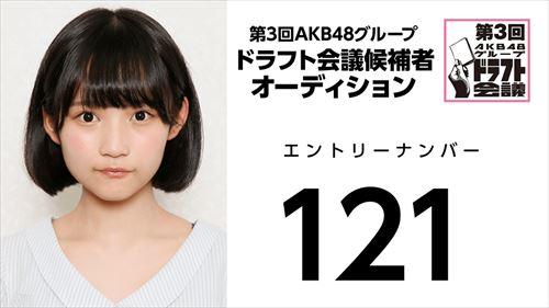 第3回AKB48グループドラフト会議オーディションNo.121