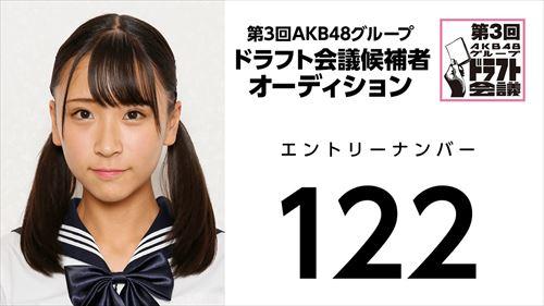 第3回AKB48グループドラフト会議オーディションNo.122