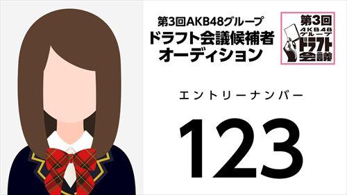 第3回AKB48グループドラフト会議オーディションNo.123